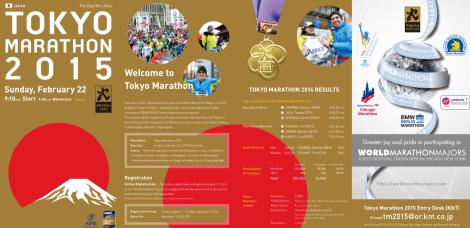 Bienvenidos al Maratón de Tokyo 2015