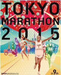 Tokyo Maratón 2015